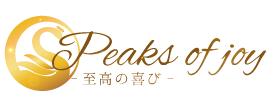 peaks of joy 至高の喜び